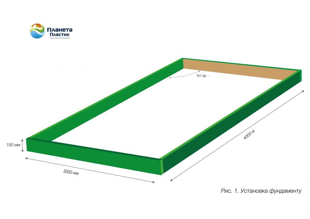 Монтаж фундаменту розміром 3 м х 4 м для арочної теплиці